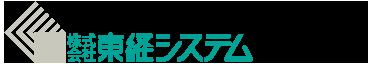 株式会社東経システム